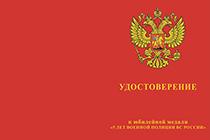 Медаль «5 лет военной полиции ВС 2011 - 2016 гг.» с бланком удостоверения