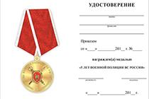 Удостоверение к награде Медаль «5 лет военной полиции ВС 2011 - 2016 гг.» с бланком удостоверения