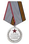 Медаль «За отличие в ветеранском движении» с бланком удостоверения