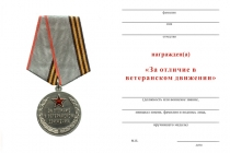 Удостоверение к награде Медаль РСОЗ «За отличие в ветеранском движении» с бланком удостоверения