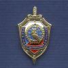 Знак «ОВР УФСБ по Челябинской области»