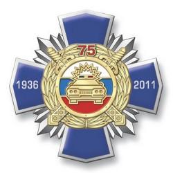 Знак «75 лет ГАИ МВД России» на колодке №3