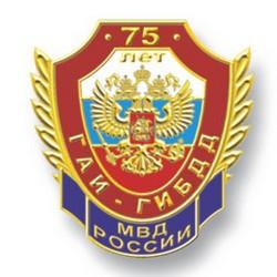 Знак «75 лет ГАИ МВД России» №4