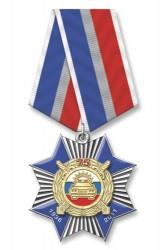 Знак «75 лет ГАИ МВД России» на колодке №4