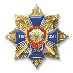 Знак «75 лет ГАИ МВД России» №5