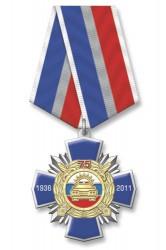 Знак «75 лет ГАИ МВД России» на колодке №7