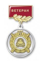 Знак «75 лет ГАИ МВД России» №8