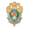 Знак «70 лет 16 центру ССН г. Невинномысск»