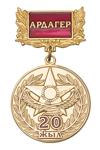 Медаль «20 лет вооруженным силам Республики Казахстан. Ардагер» с бланком удостоверения