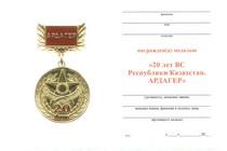 Удостоверение к награде Медаль «20 лет вооруженным силам Республики Казахстан. Ардагер» с бланком удостоверения