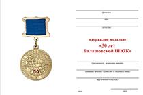 Удостоверение к награде Знак «50 лет Балашовской ШЮК» с бланком удостоверения
