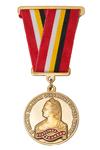 Медаль «В память 235-летия основания г. Щигры»