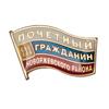 Знак «Почетный гражданин Новоржевского района»