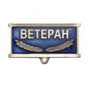 Колодка к знаку/медали «Ветеран»