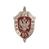 Значок фрачный «95 лет ФСБ РФ»