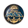 Значок «10 лет морскому порту г. Астрахань»