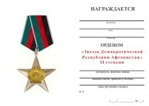 Удостоверение к награде Орден «Звезда» Демократической Республики Афганистан II степени с бланком удостоверения  (ДРА)