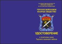 Купить бланк удостоверения Почетный Знак Терского казачьего войска I ст. с бланком удостоверения