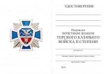 Удостоверение к награде Почетный Знак Терского казачьего войска I ст. с бланком удостоверения