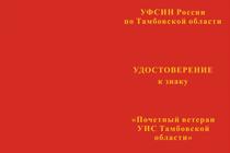 Знак УФСИН РФ по Тамбовской области «Почетный ветеран УИС» с бланком удостоверения