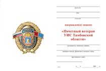 Удостоверение к награде Знак УФСИН РФ по Тамбовской области «Почетный ветеран УИС» с бланком удостоверения