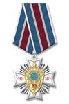 Знак 2-уровневый «95 лет Службе внешней разведки России» на колодке