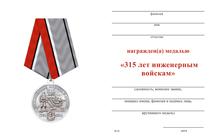 Удостоверение к награде Медаль «315 лет Инженерным войскам России» с бланком удостоверения