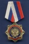 Знак «Почетный гражданин г. Завитинска»