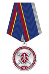 Медаль «10 лет Управлению Л УОТПМ ФСИН России»