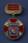 Знак «Почетный гражданин Арзгирского района Ставропольского края»