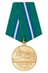 Медаль «70 лет отряду ПСКР в селе Малокурильское о. Шикотан» с бланком удостверения