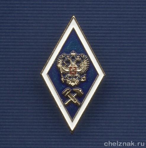 Знак «Об окончании технического ВУЗа»: chelznak.ru/shop/manufacturer/academy/item_1014