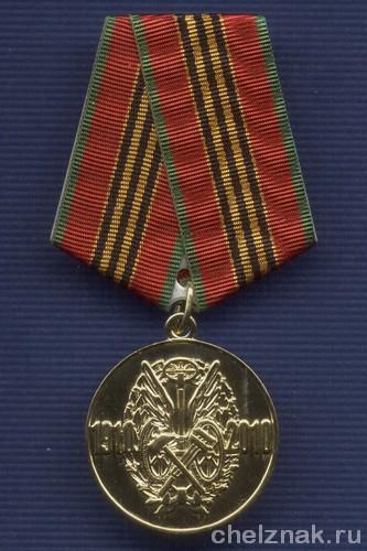 Медаль 100 лет автомобильным войскам россии купить почта россии заказная бандероль 1 класса