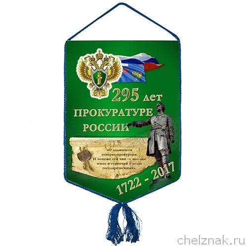 С днем прокуратуры 295 лет поздравления