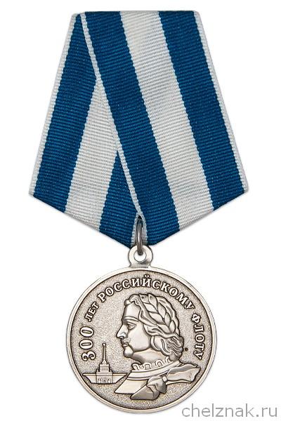 Медаль 300 лет российскому флоту цена купить металлоискатель гмп