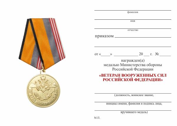 представление к награждению ведомственным знаком отличия министерства обороны российской федерации