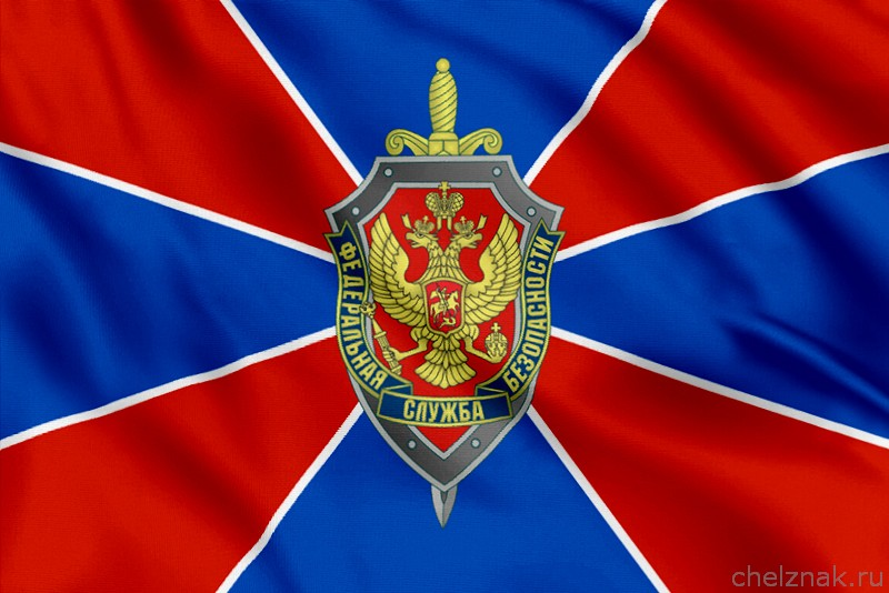 флаг фсб