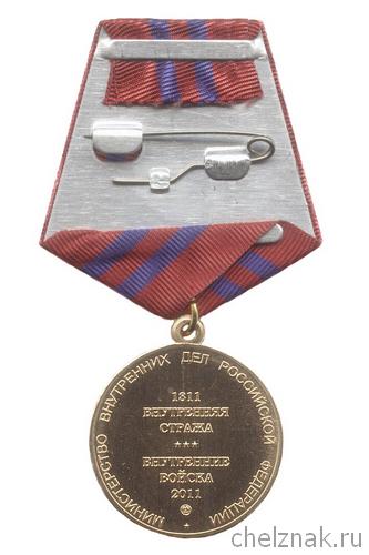 Медаль 200 лет мвд россии цена 20 швейцарских франков в рублях