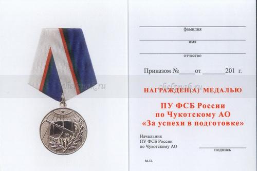 http://chelznak.ru/upload/shop_1/3/5/9/item_3591/shop_property_file_3591_162.jpg