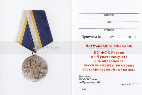 http://chelznak.ru/upload/shop_1/3/5/9/item_3592/shop_property_file_3592_162.jpg