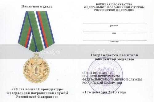 http://chelznak.ru/upload/shop_1/4/8/8/item_4887/shop_property_file_4887_162.jpg
