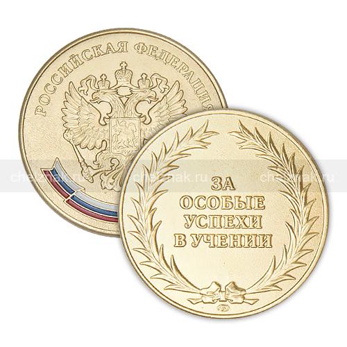 За особые успехи в учении купить монета пятьдесят копеек пятьдесят лет советской власти