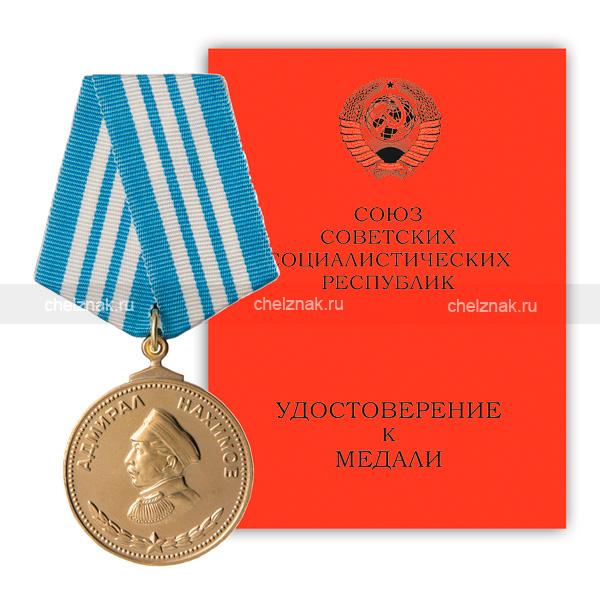 В доме офицеров микрорайона ферма прошло вручение медалей 70 лет победы в великой отечественной войне ветеранам