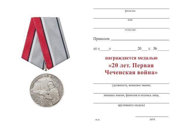Медаль 20 лет чеченской войне 1 рубля 1998