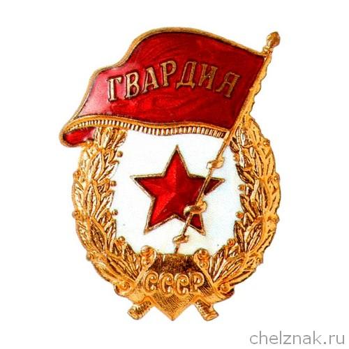 челзнак ру знаки ссср значок гвардия ...: chelznak.ru/shop/znaki_sssr/item_7507