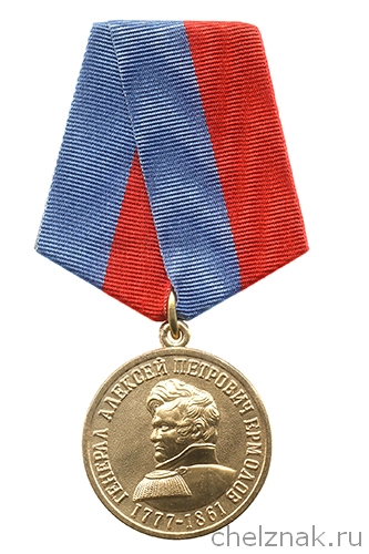 Медаль генерала ермолова какие деньги в великобритании